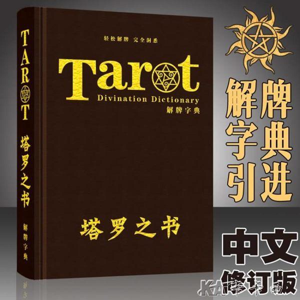 占卜 塔羅牌教程塔羅之書塔羅寶典解牌字典78度的智慧 卡卡西