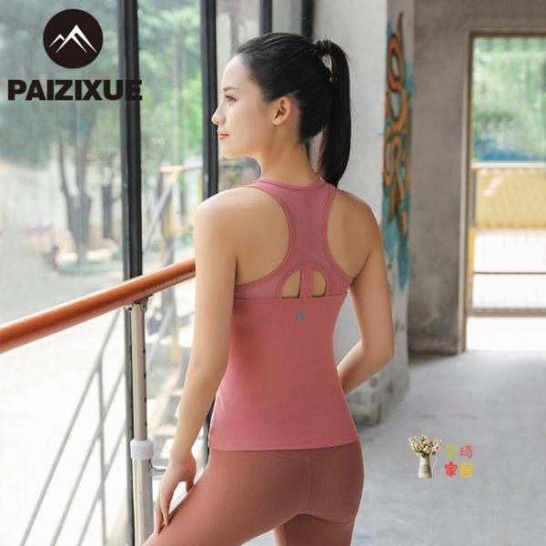 專業瑜珈服女夏天薄款運動套裝女初學者氣質仙氣性感美背瑜伽背心