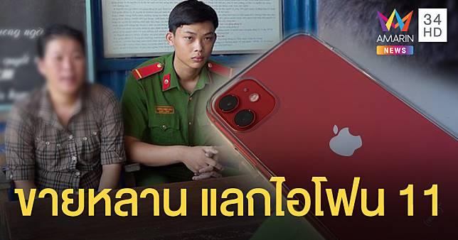 อยากได้มือถือใหม่!? สาวเวียดนามขายหลาน 2 ขวบแลกไอโฟน 11