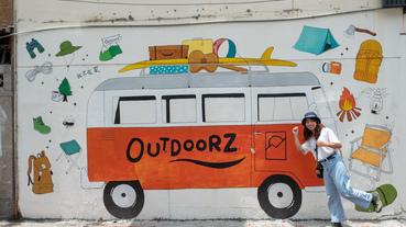 【台北|大同】Urban Outdoor的年輕風格戶外選物店。Outdoorz我不在家