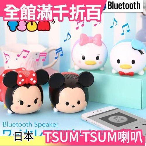 迪士尼 TSUM TSUM藍芽喇叭 可通話 共四款 聖誕交換新年禮物 送禮 米奇米妮唐老鴨黛西 【小福部屋】