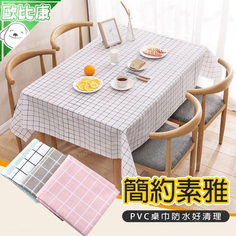 清新方格子桌巾,打造歐風素雅家居! PVC材質,防水防污好打理 兩種尺寸可選 【商品規格】 材質:PVC 尺寸:137X137、137X180 顏色:綠色、粉色、灰色 尺寸顏色會有誤差 【注意事項】