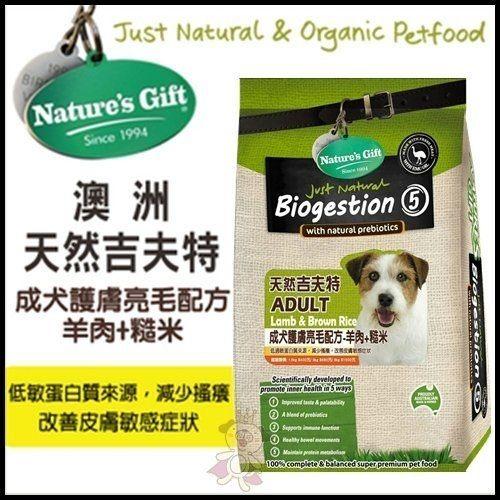 『寵喵樂旗艦店』【48-N-0012】吉夫特Gift《成犬護膚亮毛配方(羊肉+糙米)》1.5kg /天然犬糧