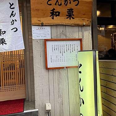 とんかつ 和栗のundefinedに実際訪問訪問したユーザーunknownさんが新しく投稿した新着口コミの写真