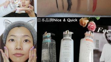 日本品牌Nice & Quick極潤保濕植物性化妝水 極潤保濕植物性乳液 極潤保濕植物性卸妝凝露 500ML大容量 小資女孩別錯過!