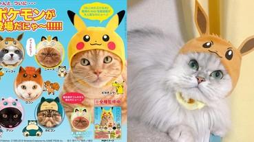 想要養神奇寶貝嗎?日本扭蛋機推出超萌「寶可夢貓咪頭套」 看喵星人戴上它實在是太萌啦!