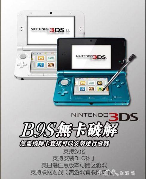 3DS/3dsll游戲主機支持中文漢化游戲B9S免卡 NDSL升級版.YQS