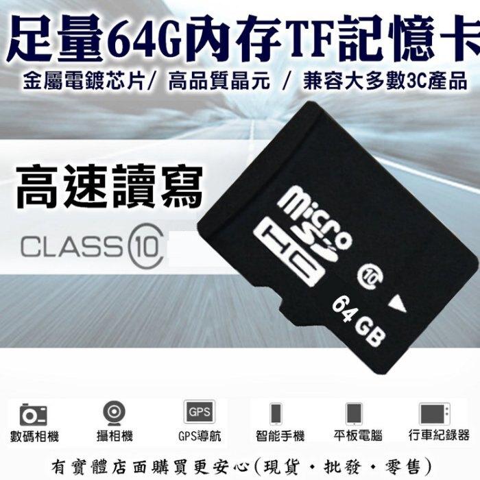 60149-143-興雲網購【足量64G內存TF記憶卡】32G SDHC行車紀錄器 智慧型手機 電腦 MP5音響 監視器。人氣店家興雲網購的電腦週邊系列有最棒的商品。快到日本NO.1的Rakuten樂