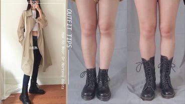 「馬丁靴」穿錯腿超粗!馬丁靴怎麼選,幾孔、顏色是關鍵!加碼馬丁靴穿搭技巧,讓你肉腿也能變腿精~