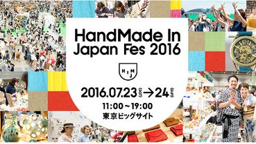 【7月開催!】日本手作市集 HandMade In Japan Fes 2016