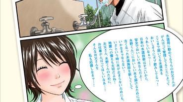 日本水道協會的「有病」海報