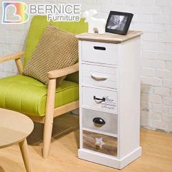 Bernice-克里斯復古五抽收納櫃/電話櫃
