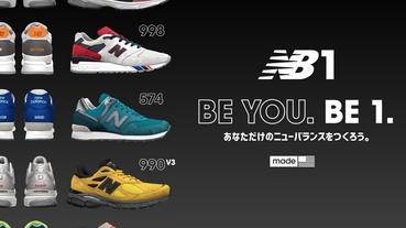 設計自己的專屬配色 New Balance 鞋履客製登入日本