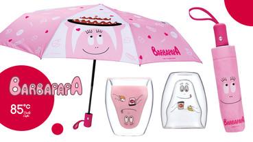 85度C X「泡泡先生」聯名登場,雙層玻璃杯、自動傘限量加價購,粉紅控快衝85度C!