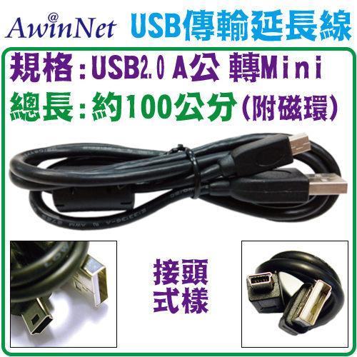 USB A公轉mini USB傳輸線 n硬碟外接盒或USB介面皆可用 n線長約100公分 n顏色黑色