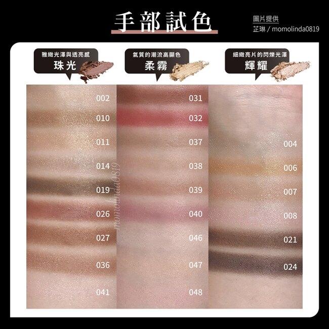 凱婷 粹選單色眼影 024 (1.4g)