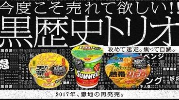 日清「黑歷史三杯麵」割價求售?