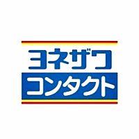ヨネザワコンタクト ゆめタウン中津店
