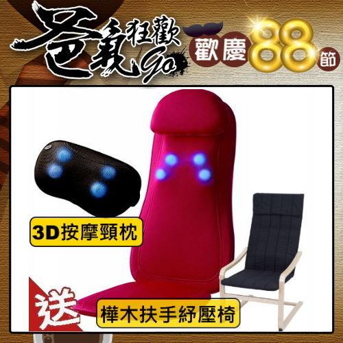 日本 Doctor Air 3D按摩椅墊 紅 + Doctor Air 3D 按摩頸枕(不挑色) + 樺木扶手紓壓椅 黑色
