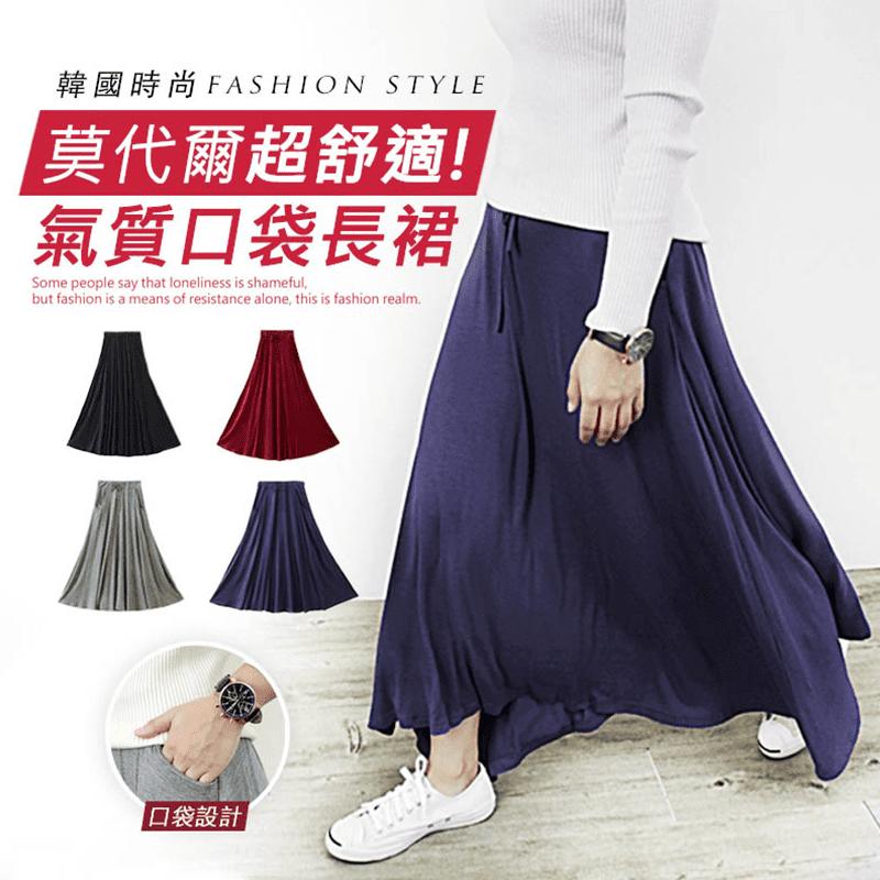 一件可以穿三個季節的裙子!韓版莫代爾口袋氣質長裙,輕盈流暢的版型,不僅穿著舒適,打造出氣質優雅的形象,貼心口袋設計,造型方便又實用。不只百搭,還看起來很顯瘦,讓你穿著自在又舒適,展現率性的自己~