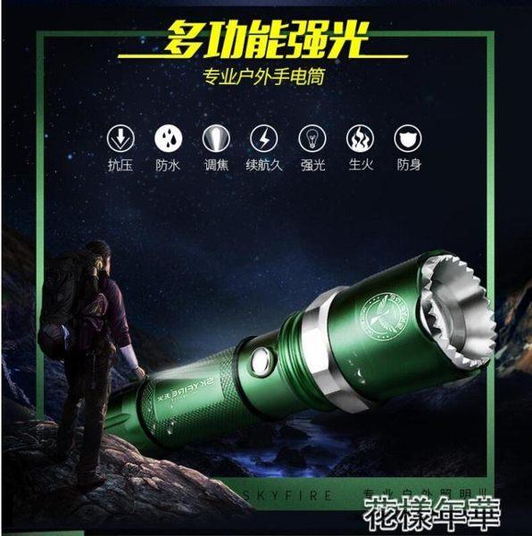 led強光手電筒可充電超亮遠射5000多功能便攜小家用戶外花樣年華