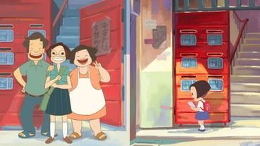 前進動畫大國日本!《幸福路上》將代表台灣角逐東京動畫大獎