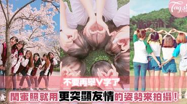 閏蜜照只知道舉V給心心?不如學學韓國大熱的搞怪閏蜜照!拍照時更能順便增進友誼呢~