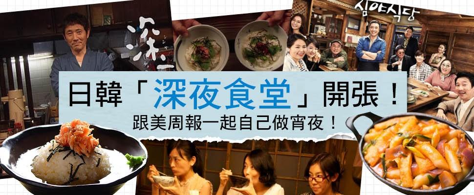 日韓「深夜食堂」開張!跟美周報一起自己做宵夜!