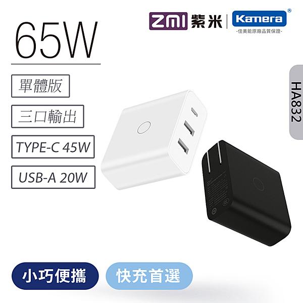 65W大功率 QC PD快速充電 2孔USB-A+1孔Type-C