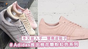 Adidas又出新鞋子!Originals Samoa Plus系列推出棉花糖粉紅色,冬天就入手一雙麂皮鞋子吧~