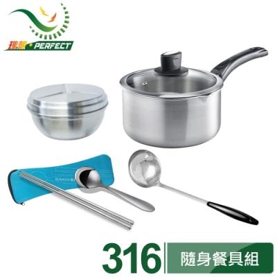 PERFECT 理想 金緻湯鍋22cm單把附蓋+極緻雙層碗16cm附蓋+中湯勺+隨身餐具組
