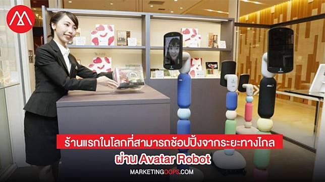 ANA โชว์เทคโนโลยีที่ผู้ใช้จะมีหุ่นยนต์ Avatar ของตัวเองในการ Shopping ในร้าน