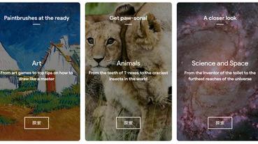 Google 藝術與文化宣布再增台灣合作夥伴,至今已有4間台灣文化機構、展出內容累積超過1,000件藝術品