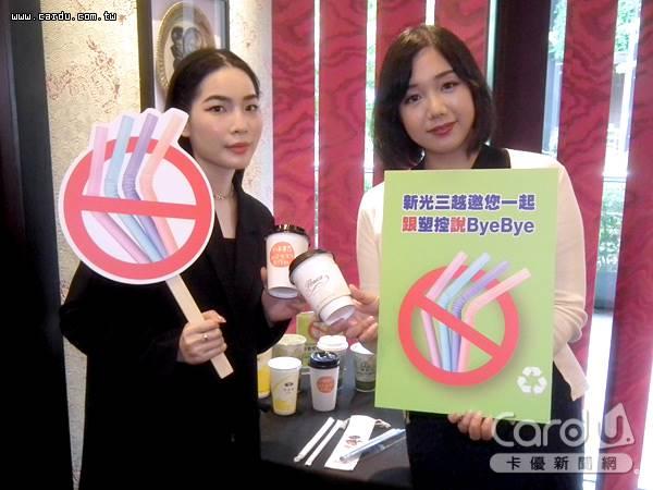 新光三越餐飲「不分內用外帶」一律不提供塑膠吸管,自備容器或不用餐具享有折價好康(圖/卡優新聞網)