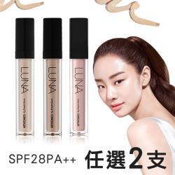 韓國LUNA 持久保濕遮瑕膏7.5gX2入 (規格任選)
