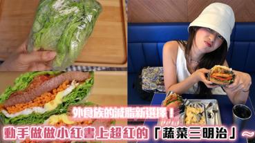 外食族的減脂新選擇!動手做做小紅書上超夯「蔬菜三明治」~超簡單步驟就能完成!