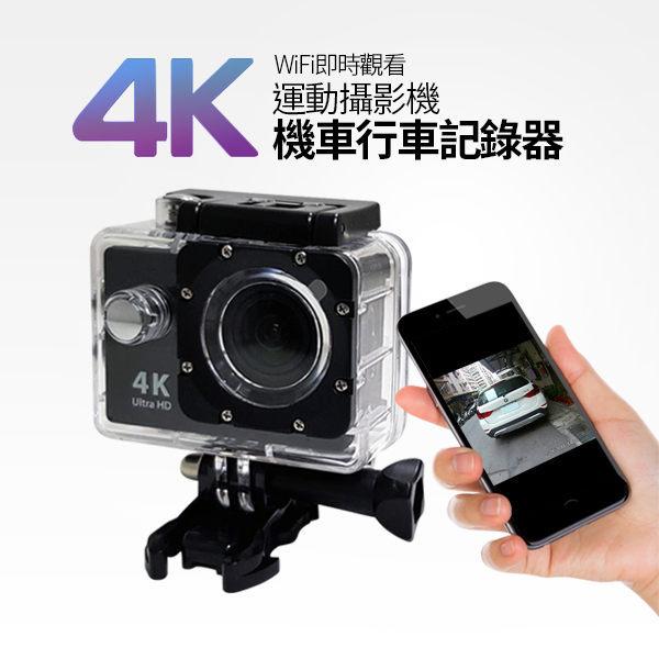 【WIFI版SONY晶片+送16G卡】4K防水30米機車行車紀錄器/警用密錄器/WIFI機車行車記錄器/針孔攝影機