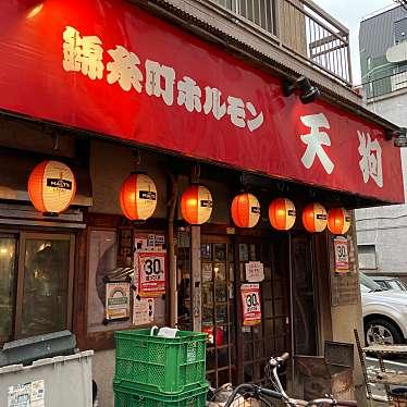 錦糸町ホルモン 天狗のundefinedに実際訪問訪問したユーザーunknownさんが新しく投稿した新着口コミの写真