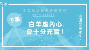 【06/11-06/17】十二星座每週愛情運勢 (下集) ~ 白羊座內心會十分充實!