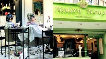 【洗頭時間】行天宮站「Modern Hair」,老闆身兼資生堂美髮大使,掌握2020冬季美髮趨勢就靠他!
