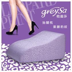 GreySa格蕾莎[抬腿枕]-紫藤豹紋