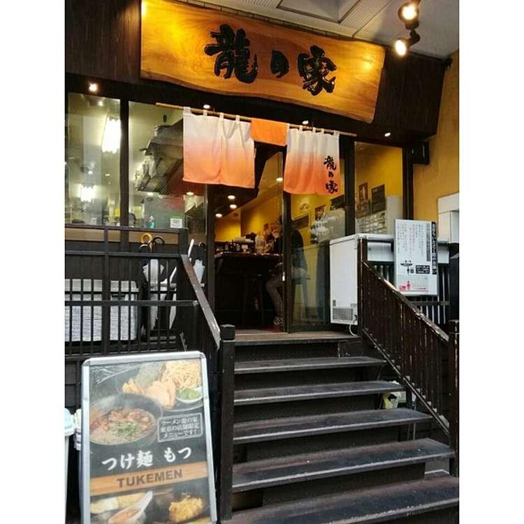 実際訪問したユーザーが直接撮影して投稿した西新宿ラーメン・つけ麺ラーメン龍の家 新宿小滝橋通り店の写真