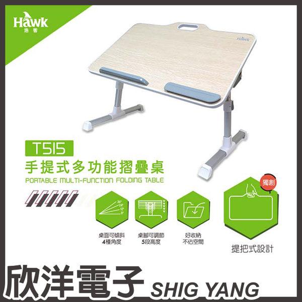 Hawk 手提式多功能筆電架/摺疊桌(11-HTB515)