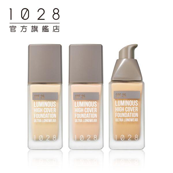 【熱銷新品】1028 持久著迷無瑕光粉底液(三色任選)