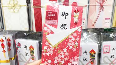 日本文化|日本人結婚時的紅包袋長怎樣?禮金怎麼包?水引結繩千萬不能綁錯?