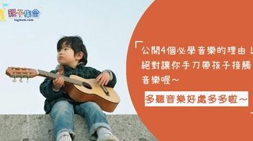 隔壁的小朋友彈鋼琴真是有氣質~學音樂好處多多? 4個原因讓你手刀帶孩子去學音樂!