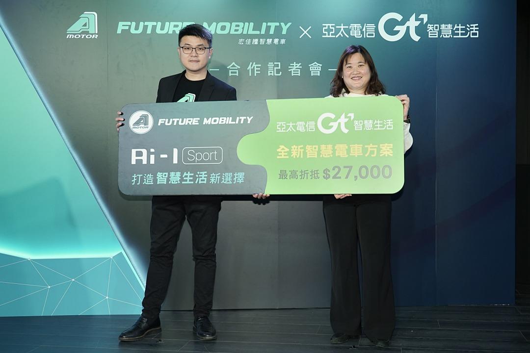 宏佳騰與亞太電信共推智慧電車方案 購車最高折 27,000 元 Ai-1 Sport 黑隱特仕版同步發表