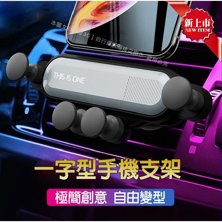 品名:一字型車載手機支架材料:塑料ABS功能:車載手機座/手機座 適用尺寸:手機4.5~6英寸 特點:重力自動鎖定 尺寸:120*27.5mm重量:37G———————————————————— ▲產