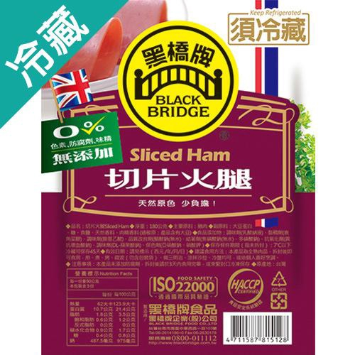 ◆台灣製造 ◆歐式經典風味,口感高雅,凸顯食材美味 商品名稱 : 黑橋牌切片火腿180g 品牌 : 黑橋牌 商品種類 : 冷藏 數量 : 1入/包 保存方式 : 冷藏7℃以下 食用方式 : 本產品為全