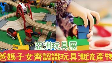 玩具無年齡界限!一家大小都適合的亞洲玩具展,認識玩具潮流產物